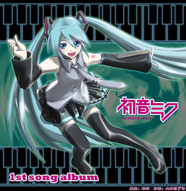 hatsune miku cruel angel thesis lyrics For hatsune miku: project diva on the  wrote the lyrics for the haruhi and lucky star songs  as a dance reutine for thesis of a cruel angel from evangeleon.